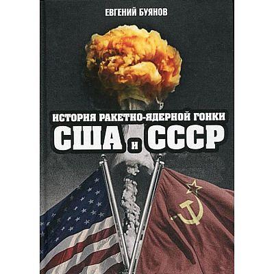 История ракетно-ядерной гонки США и СССР. Буянов Е. В.