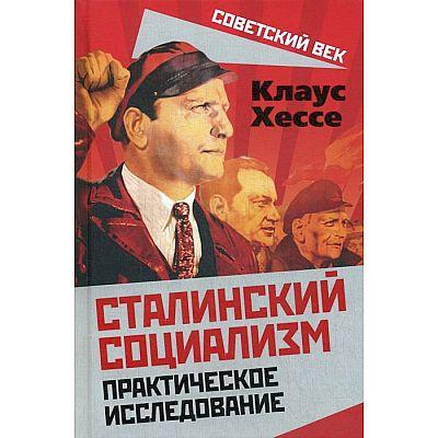 Сталинский социализм. Практическое исследование. Хессе К.