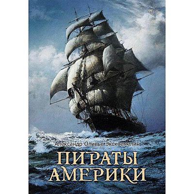 Пираты Америки. Эксквемелин А. О.