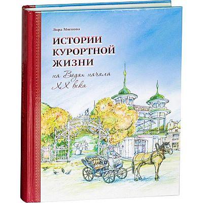 Истории курортной жизни на Водах ХХ века. Мягкова Л.