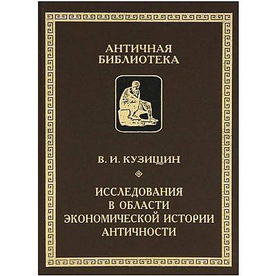 Исследования в области экономической истории античности. Кузищин В.