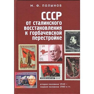 СССР:от сталинского восстановления к горбачевской перестройке. Полынов М.
