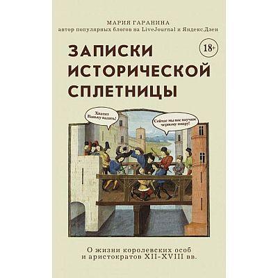 Записки исторической сплетницы. Гаранина М.Б.