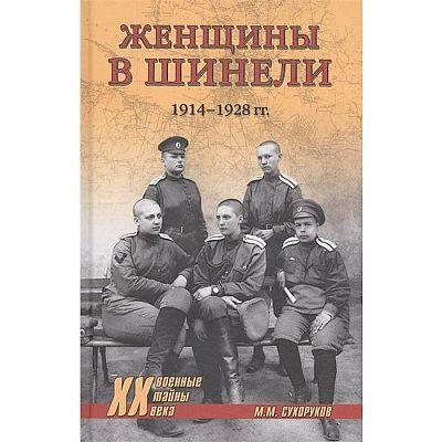 Женщины в шинели. 1914-1928 гг. Сухоруков М.М.
