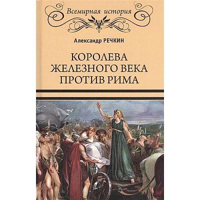 Королева железного века против Рима. Речкин А.В.