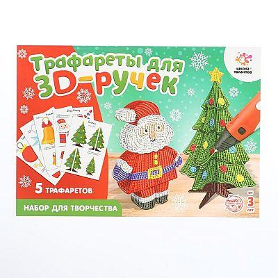 Набор трафаретов для 3Д ручек «Новогодние»