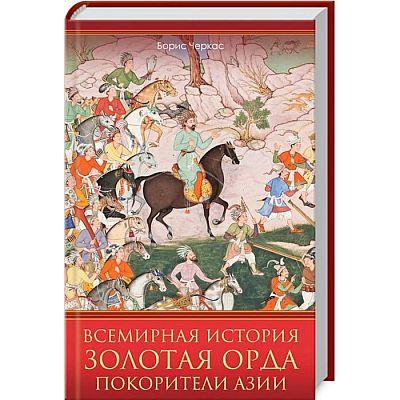 Всемирная история. Золотая Орда. Покорители Азии. Черкас Б.