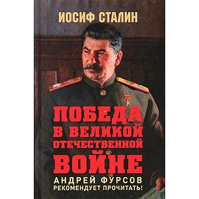 Победа в Великой Отечественной войне 2-е издание. предисловие А. Фурсова. Сталин И.В.