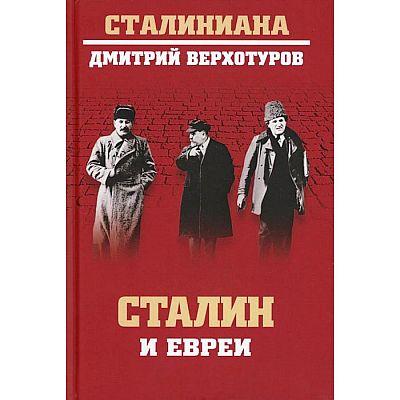 Сталин и евреи. Верхотуров Д.Н.