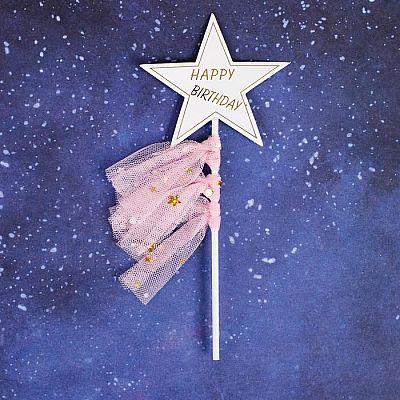 Топпер «С днём рождения», звезда с лентами, цвета МИКС