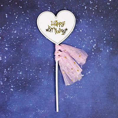 Топпер «С днём рождения», сердце с лентами, цвета МИКС