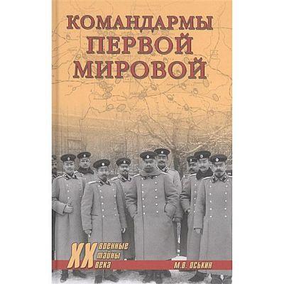 Командармы Первой мировой. Оськин М.
