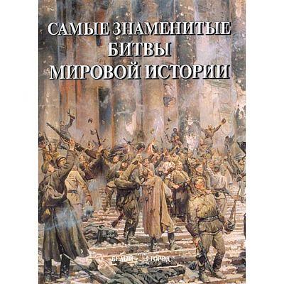 Самые знаменитые битвы мировой истории. Пантилеева А.