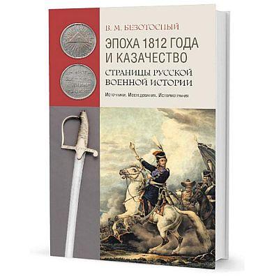 Эпоха 1812 года и казачество: Страницы роусской военной истории. Безотосный В.