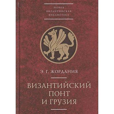 Византийский Понт и Грузия. Жордания Э.