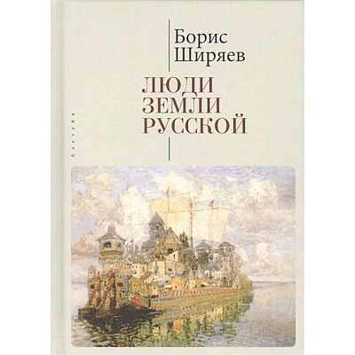 Люди земли Русской. Статьи о русской истории. Ширяев Б.