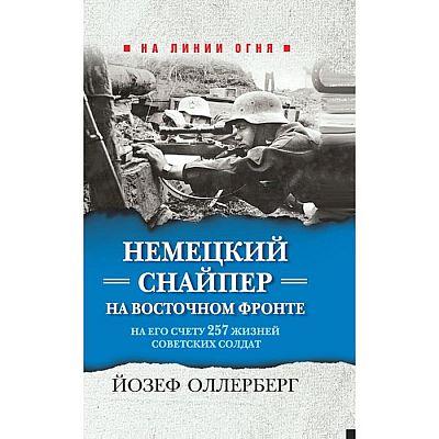 Немецкий снайпер на Восточном фронте. На его счету 257 жизней советских солдат. Олленберг Й.
