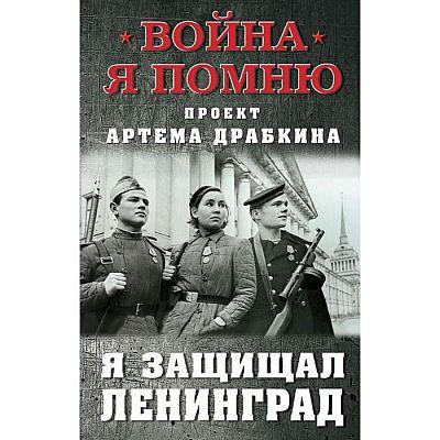 Я защищал Ленинград. Драбкин А. В.