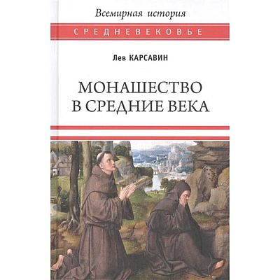 Монашество в средние века. Карсавин Л.