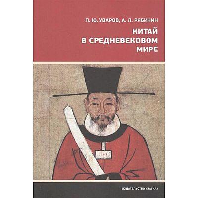 Китай в средневековом мире. Уваров П. Ю., Рябинин А. Л.
