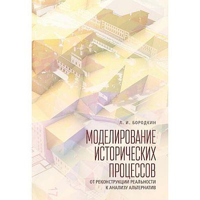 Моделирование исторических процессов. От реконструкции реальности к анализу альтернатив. Бородкин Л.