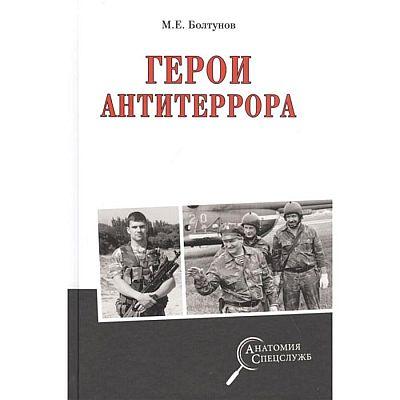 Герои антитеррора. Болтунов М.
