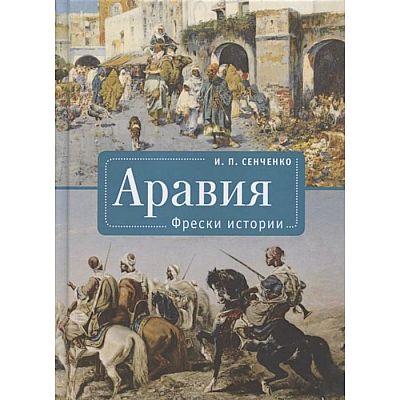 Аравия. Фрески истории. Сенченко И.