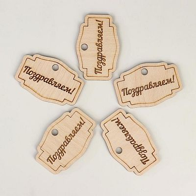 """Бирка деревянная """"Поздравляем! Форма №1"""", для подарка, на стенд"""