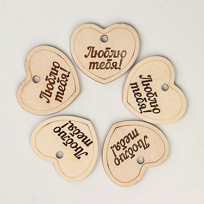 """Бирка деревянная """"Люблю тебя! Форма №2 сердце"""", для подарка, на стенд"""