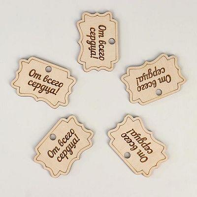 """Бирка деревянная """"От всего сердца! Форма №3"""", для подарка, на стенд"""