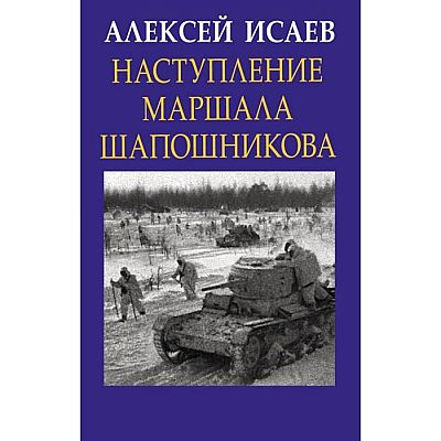Наступление маршала Шапошникова. Исаев А.В.