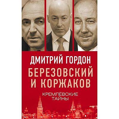 Березовский и Коржаков. Кремлевские тайны. Гордон Д.И.