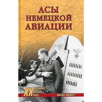 Асы немецкой авиации. Мюллер Й.