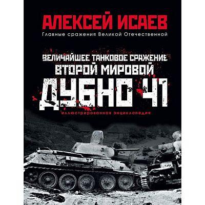 Величайшее танковое сражение Второй мировой. Дубно 41. Исаев А.В.