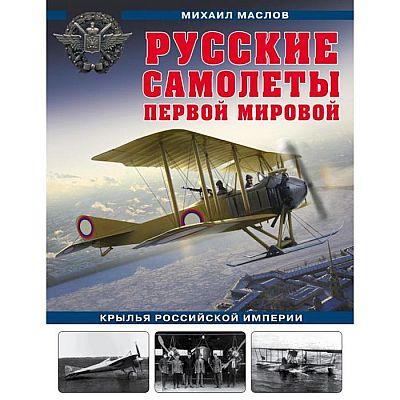 Русские самолеты Первой мировой: Крылья Российской империи. Маслов М.А.
