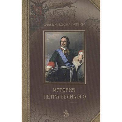 История Петра Великого. Чистякова С.