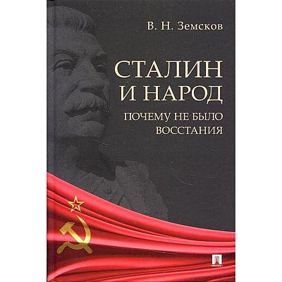 Сталин и народ. Почему не было восстания. Земсков В.Н.