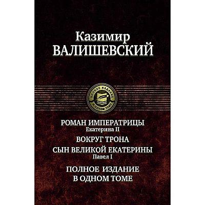 Роман императрицы. Вокруг трона. Павел I. Валишевский Казимир