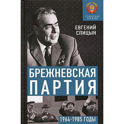 Брежневская партия. Советская держава в 1964-1985 годах. Спицын Е.Ю.