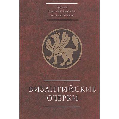 Византийские очерки
