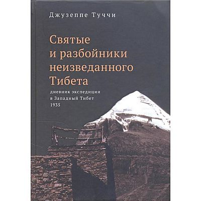 Святые и разбойники неизведанного Тибета: дневник экспедиции в Западный Тибет. Туччи дж.