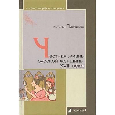 Частная жизнь русской женщины XVIII века. Пушкарева Н.