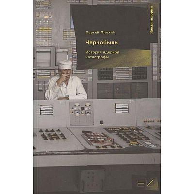 Чернобыль: История ядерной катастрофы. Плохий С.