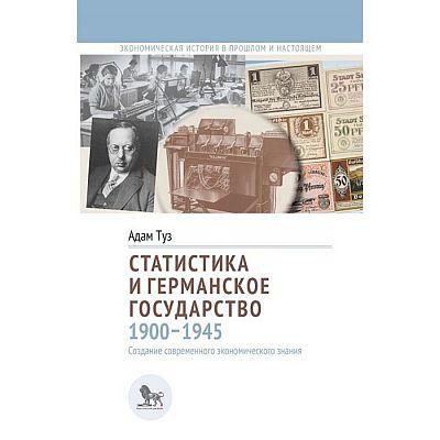 Статистика и германское государство 1900-1945. Туз А.