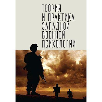 Теория и практика западной военной психологии. Под редакцией Зверева С.