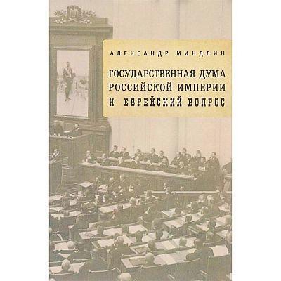 Государственная дума Российской империи и еврейский вопрос. Миндлин А.