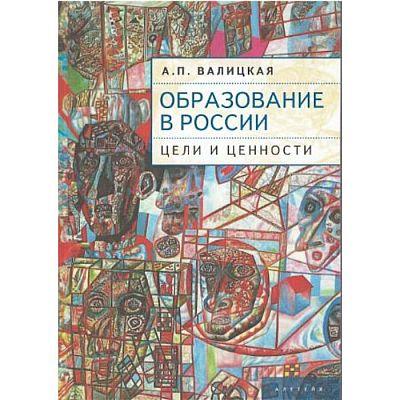 Образование в России: цели и ценности. Валицкая А.