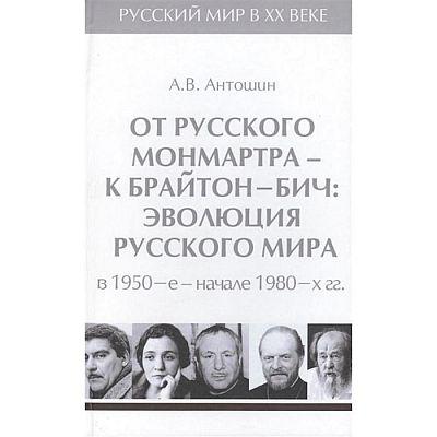 От русского Монмартра-к Брайтон Бич. Том 5. Эволюц. Русского мира в 1950-в начале 1980 гг.