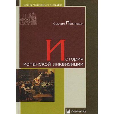 История испанской инквизиции. Лозинский С.