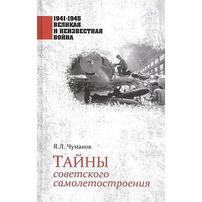 Тайны советского самолетостроения. Чумаков Я.